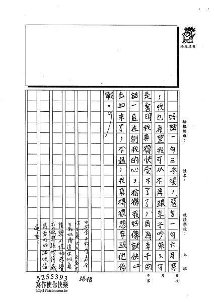 102W5301徐伊瑾 (3)