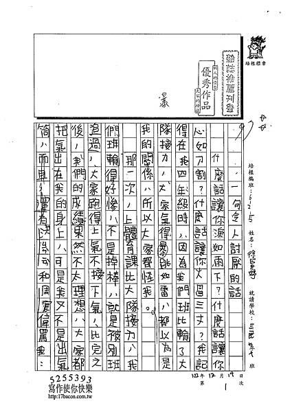 102W5301徐萱婷 (1)