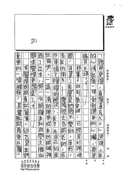 102W5301徐萱婷 (2)