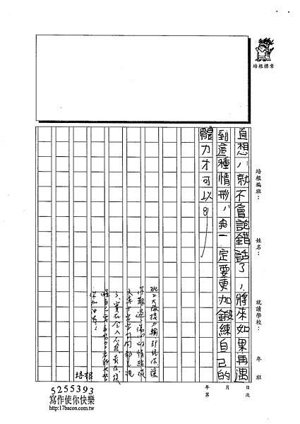 102W5301徐萱婷 (3)