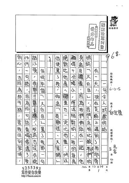 102W5301郭宜榛 (1)