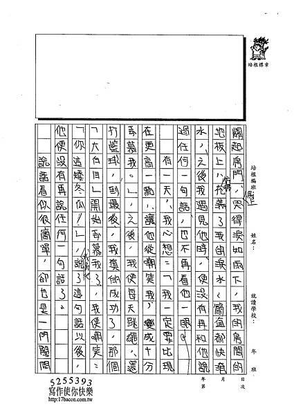 102W5301郭宜榛 (2)