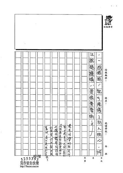 102W5301郭宜榛 (3)