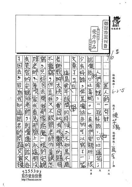 102W5301陳芊瑀 (1)