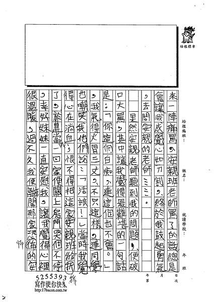 102W5301陳芊瑀 (2)