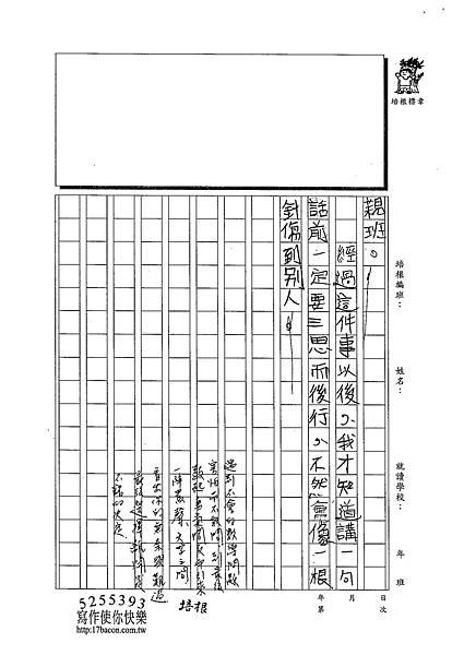 102W5301陳芊瑀 (3)