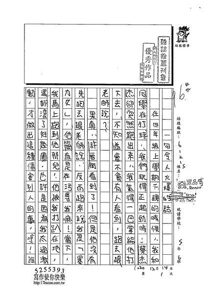 102W5301葉品辰 (1)