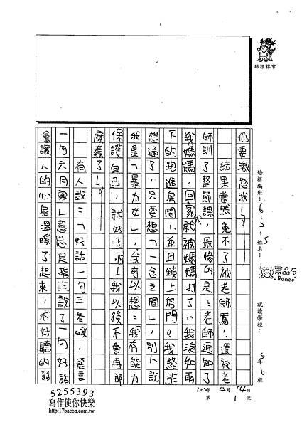 102W5301葉品辰 (2)