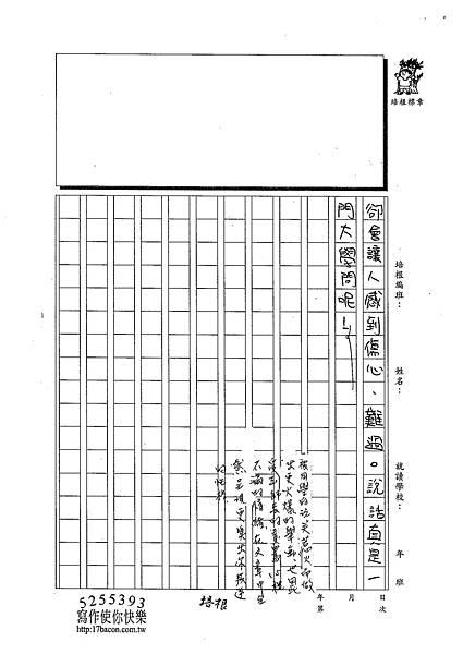 102W5301葉品辰 (3)