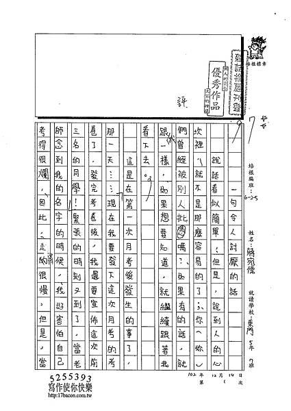 102W5301蔣宛儒 (1)