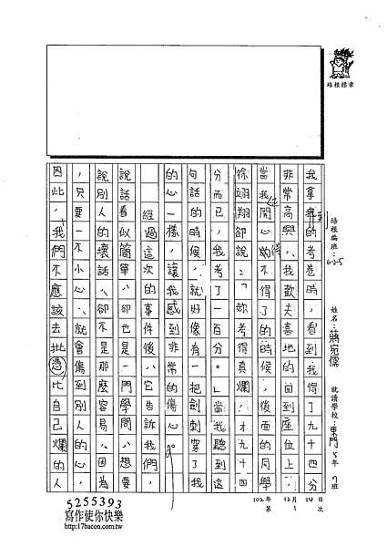 102W5301蔣宛儒 (2)
