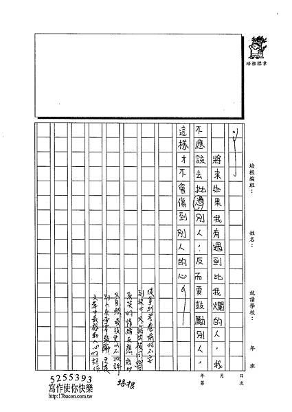 102W5301蔣宛儒 (3)