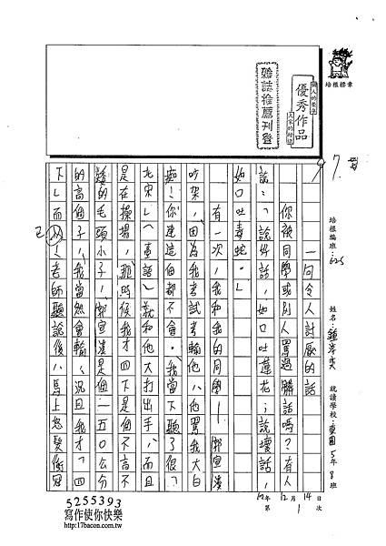 102W5301鍾淳奕 (1)