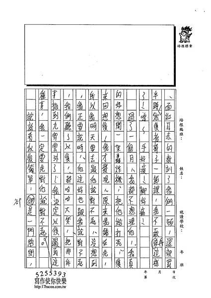 102W5301鍾淳奕 (2)