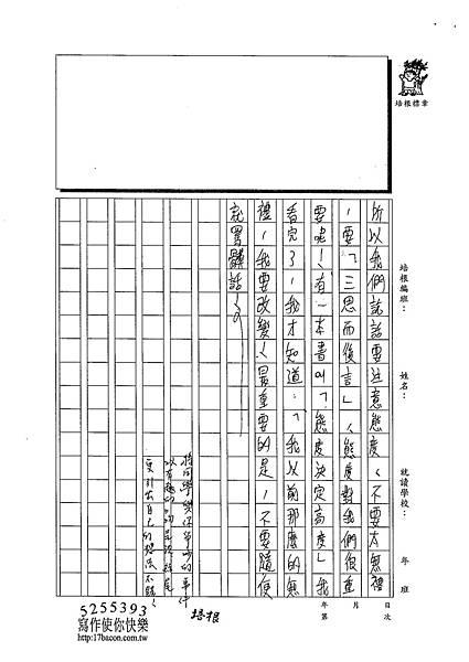 102W5301鍾淳奕 (3)