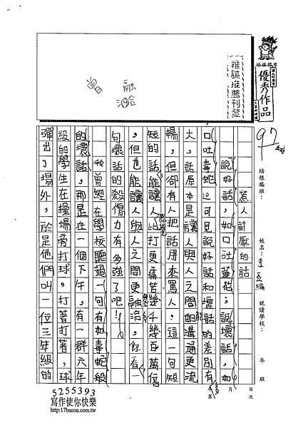 102W5301李亞綸 (1)