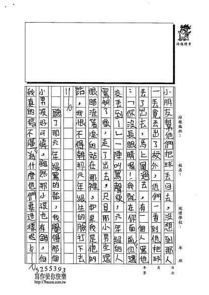 102W5301李亞綸 (2)