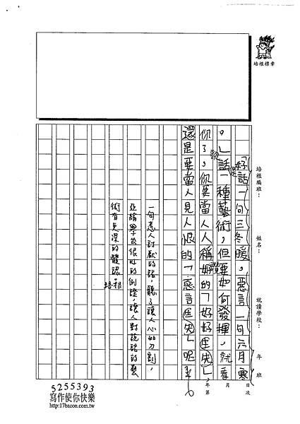 102W5301李亞綸 (3)