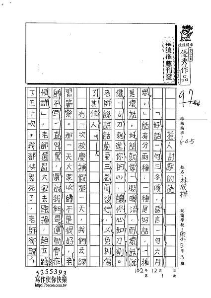 102W5301林欣樺 (1)