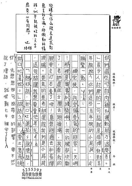 102W5301林欣樺 (2)