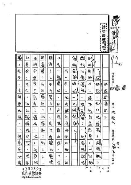 102W5301陳宥均 (1)