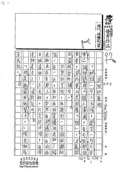 102W5301黃廷睿 (1)
