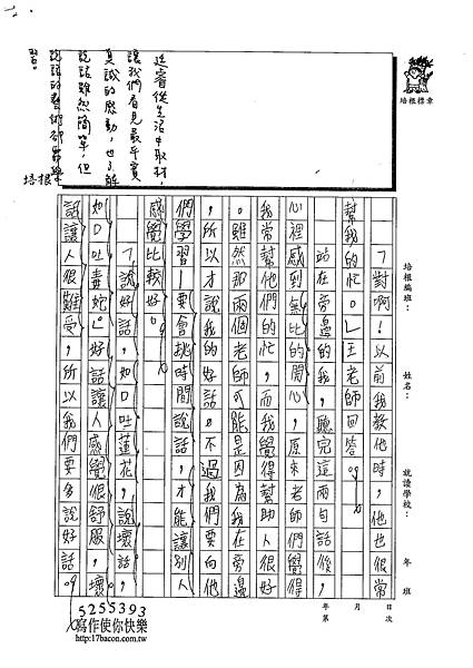 102W5301黃廷睿 (2)