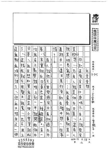 102W5302王睿群 (1)