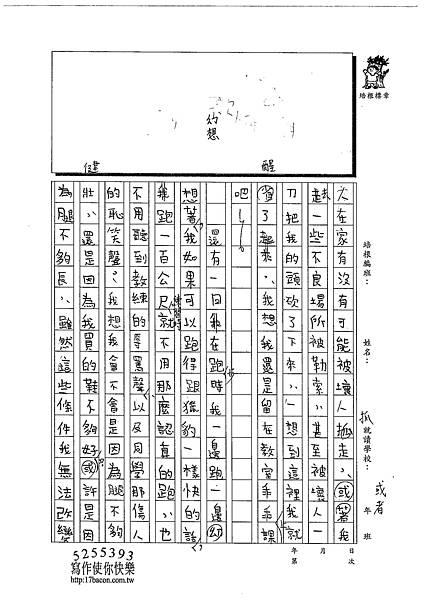 102W5302王睿群 (2)