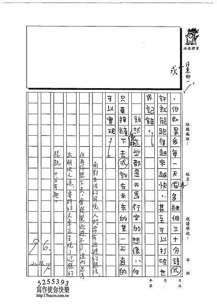 102W5302王睿群 (3)