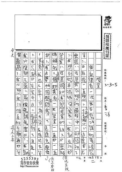 102W5302李季洋 (1)
