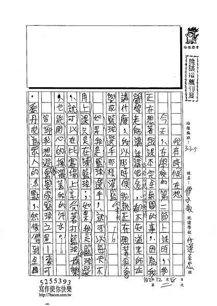 102W5302傅永豪 (1)