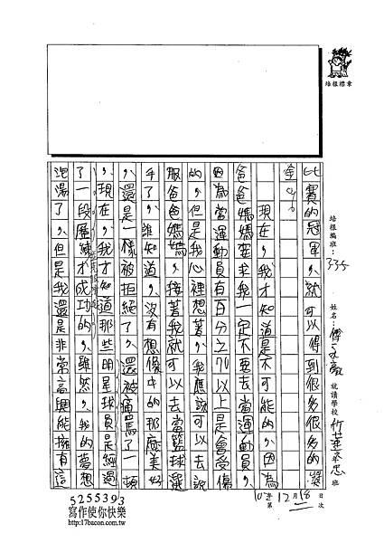102W5302傅永豪 (2)