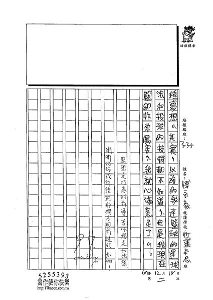 102W5302傅永豪 (3)
