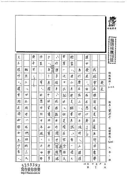102W5302劉忻卉 (1)