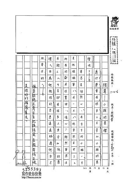 102W6301林佩蓉 (1)