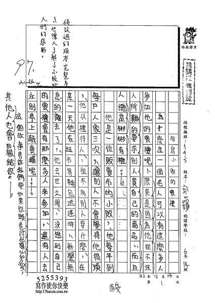 102W6301郭品頡 (1)