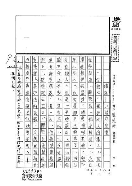 102W6301陳苑妤 (1)