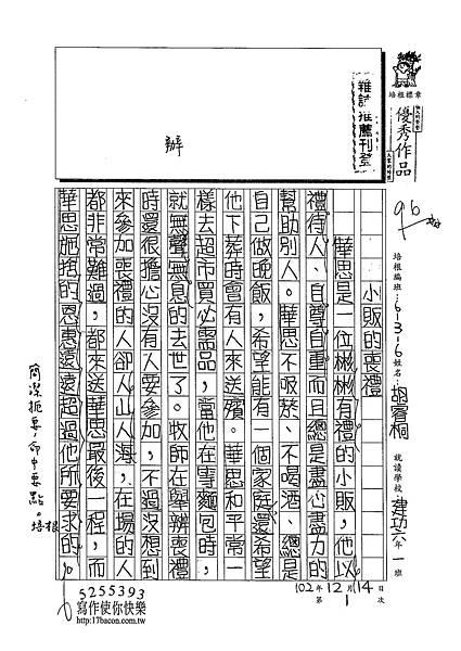 102W6301胡睿桐 (1)