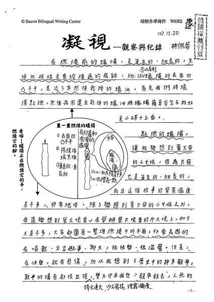102W6302林佩蓉 (1)