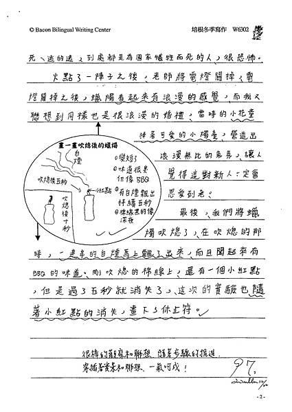 102W6302林佩蓉 (2)
