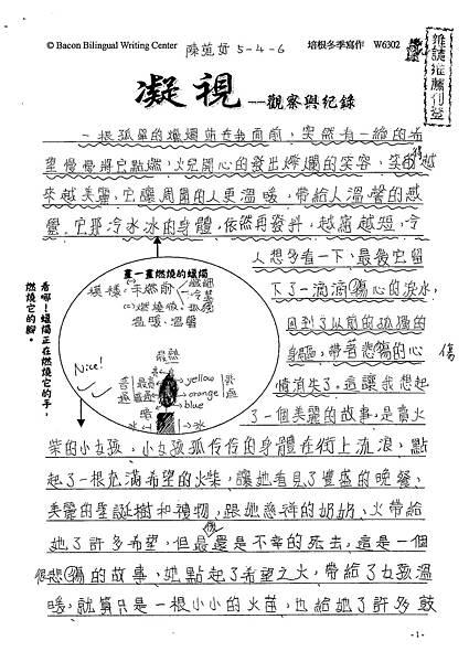 102W6302陳苑妤 (1)