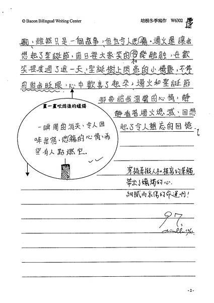 102W6302陳苑妤 (2)