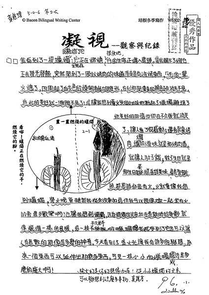 102W6302黃庭婕 (1)