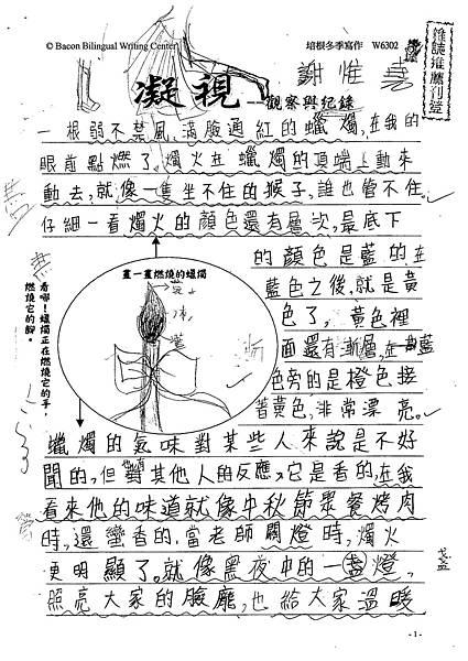 102W6302謝惟堯 (1)