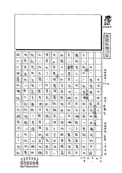 102WA301吳蕙旻 (1)