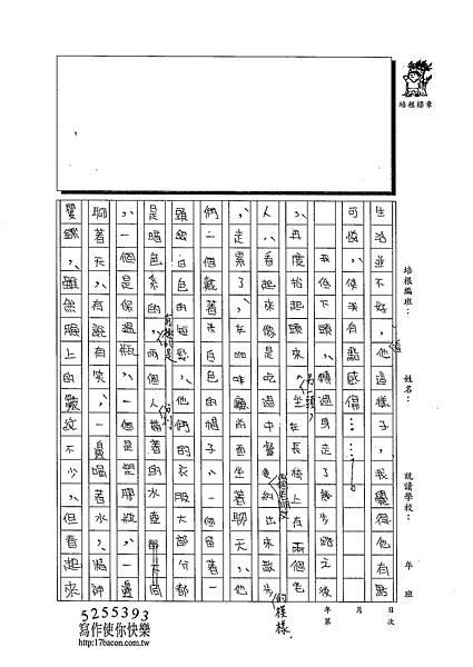 102WA301吳蕙旻 (2)