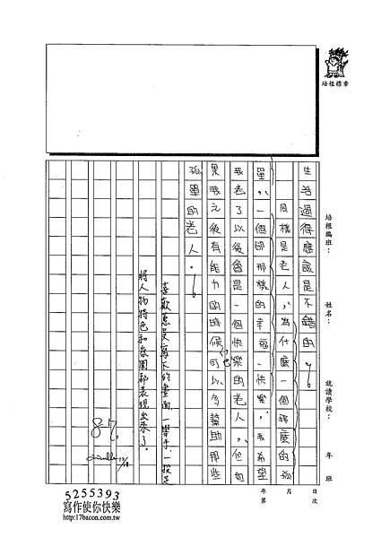 102WA301吳蕙旻 (3)