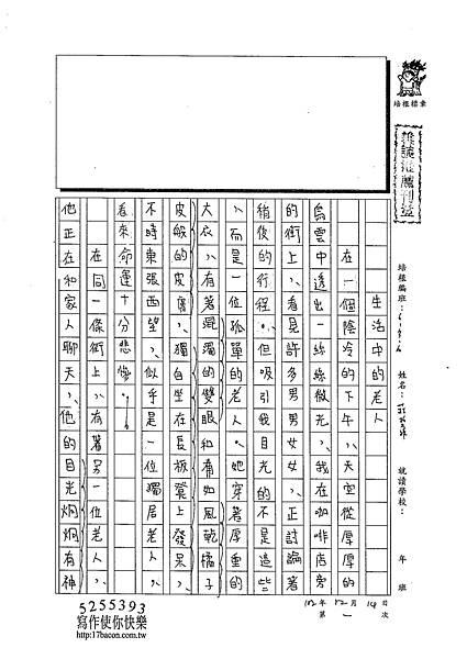 102WA301莊哲維 (1)