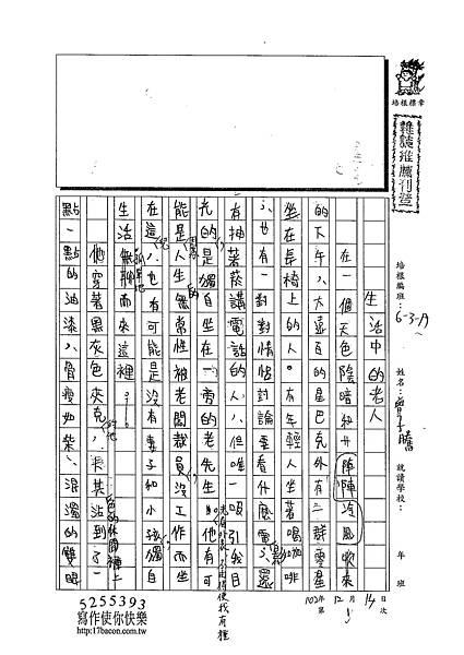 102WA301曾子騰 (1)
